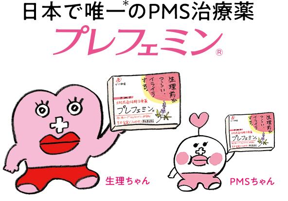 市販 薬 pms